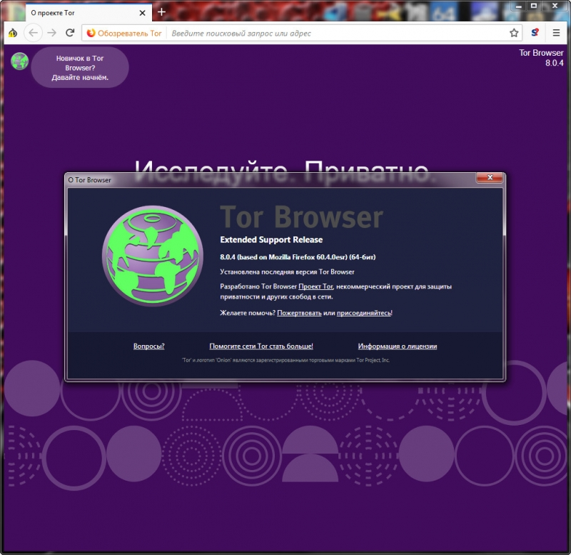 tor browser technology